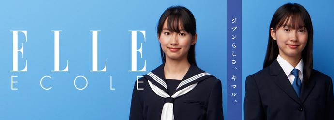 おすすめセーラー服 ELLE ECOLE